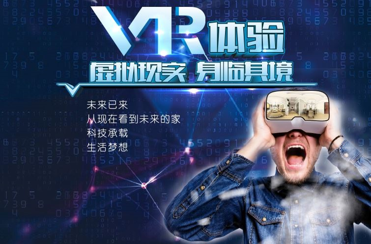 VR 安全体验